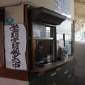 Photos: 岳南鉄道 吉原本町駅 出札窓口