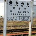 Photos: 喜多方駅 駅名標
