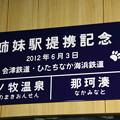 姉妹駅提携記念
