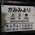 上三寄駅(旧駅名)