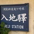 入地駅 駅名標