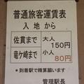 Photos: 入地駅 普通旅客運賃表