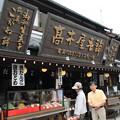 Photos: 高木屋老舗