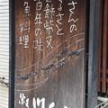 写真: 寅さんのふるさと葛飾柴又 二百年の味