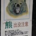 塔寺駅 熊出没注意