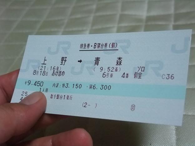 こんな切符が取れまして・・・