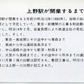 上野駅開業100周年記念入場券003