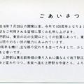 上野駅開業100周年記念入場券009