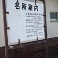 Photos: 江差駅 名所案内