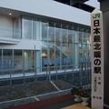 Photos: 日本最北端の駅