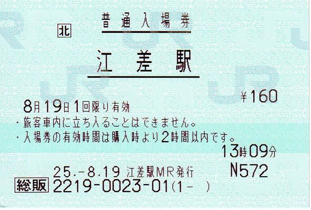 Photos: 江差駅 入場券