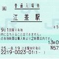 江差駅 入場券