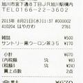 Kiosk旭川東店
