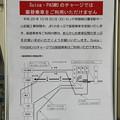 Suicaでは振替乗車は利用できません!