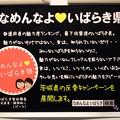 Photos: なめんなよ?いばらき県