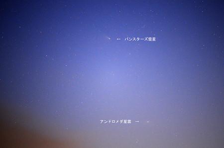 パンスターズ彗星とアンドロメダ星雲<文字入>