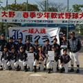 2010_大野春季少年野球大会