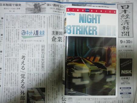 NIGHT_STRIKER_01