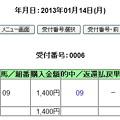 Photos: 2013_京成杯_複勝結果(※降雪の為中止)