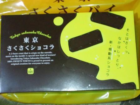 東京さくさくショコラ