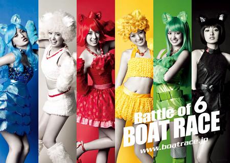 どの色すきなの?ボートレース