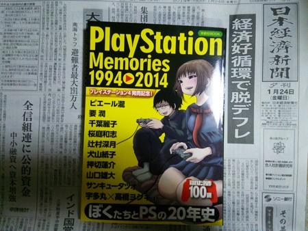 PlayStationMemories