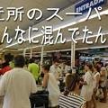 Photos: 62728_supermarket