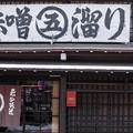 Photos: 味噌溜まり