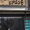Photos: どうしても居酒屋の看板に見える