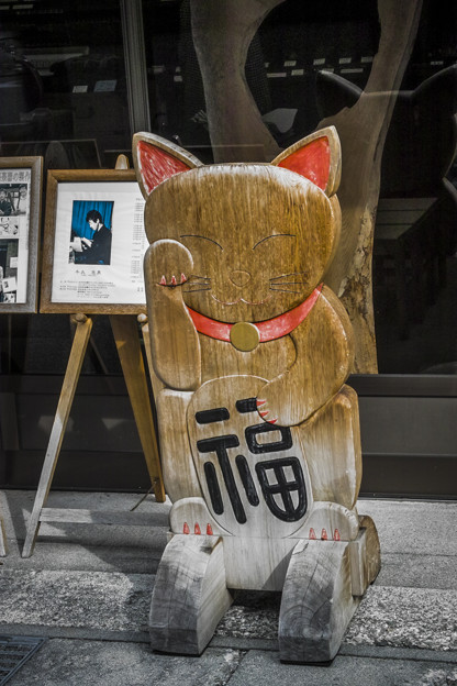 Photos: 平面的な木彫の招き猫