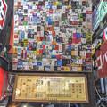 Photos: 昭和のパッチワーク