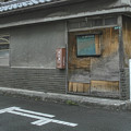 Photos: 迫力ある掲示板(^^)v