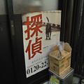 Photos: 犬の探偵事務所