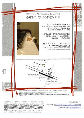 2015/6/21に千葉県船橋市の小さいサロンでPianoの独奏します