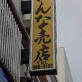 Photos: おんな売店(爆)
