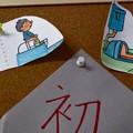 Photos: そうなんだ、和式トイレを知らない子どもの方が増えたんだ