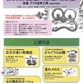Photos: 山猫合奏団祭り2015