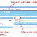Photos: ワンポイント・アドバイス 検索機能2
