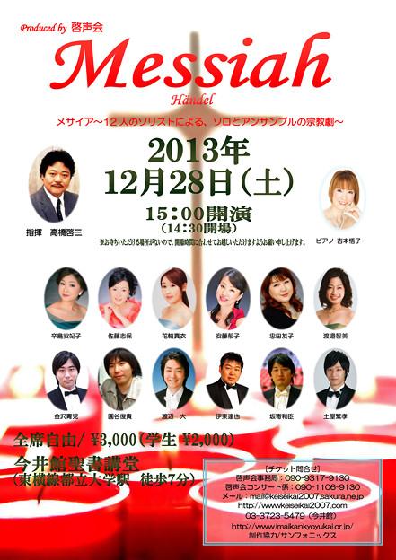 Photos: ヘンデル メサイア  啓声会 Messiah 2013