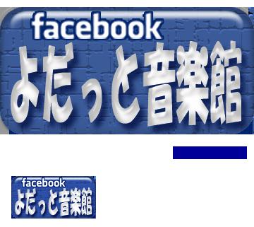 よだっと音楽館 バナー( Facebook )   120*60 .png