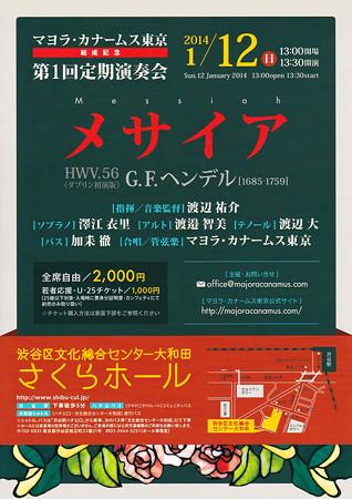 ヘンデル メサイア マヨラ・カナームス東京 結成記念 第1回定期演奏会
