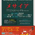 Photos: ヘンデル メサイア マヨラカナームス東京 結成記念 第1回定期演奏会