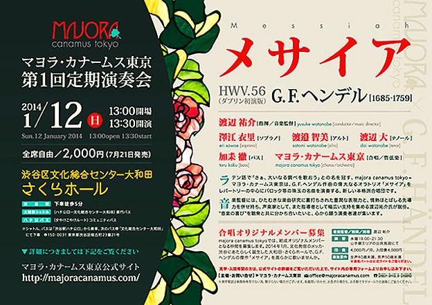 ヘンデル メサイア マヨラカナームス東京 結成記念 第1回定期演奏会