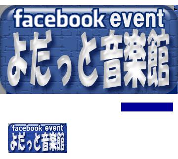 よだっと音楽館 バナー( Facebook_event ) 120*60 .png
