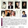 池田恭子 いけだきょうこ パーカッション奏者 打楽器奏者 パーカッショニスト ドニゼッティ 愛の妙薬