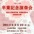 Photos: 信大教育音楽科 卒業記念演奏会 平成25年度 卒演 ( 2014年 )