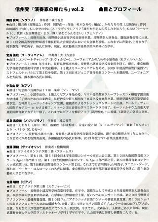 信州発 『 演奏家の卵たち 』 vol.2