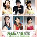 Photos: 信州発 『 演奏家の卵たち 』 コンサート vol.2