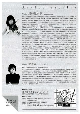 川﨑妃奈子 ヴァイオリン・リサイタル