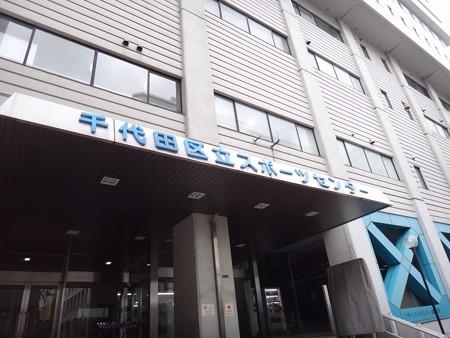 130406 千代田区立スポーツセンター